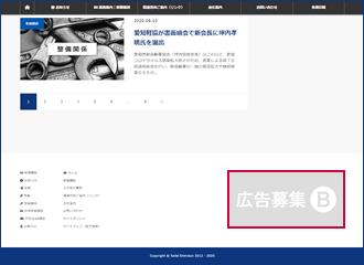 WEB広告B