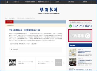 WEB広告C